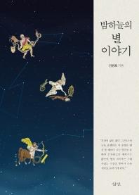 밤하늘의 별 이야기