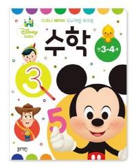 디즈니 베이비 두뇌계발 워크북: 수학(만3-4세)
