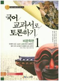 국어교과서로 토론하기. 1: 비문학편