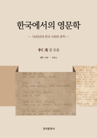 한국에서의 영문학