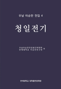 우남 이승만 전집. 4: 청일전기