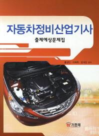 자동차정비산업기사(2013)
