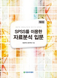 SPSS를 이용한 자료분석 입문