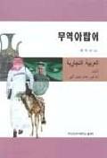 무역아랍어