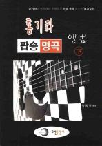 통기타 팝송 명곡 앨범(하)