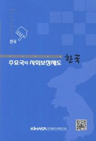 주요국의 사회보장제도: 한국