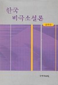 한국 비극소설론
