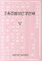 역주 육조법보단경언해(상)