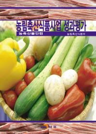 농림축산식품사업 성과평가