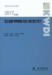정신장애 폭력피해 여성 지원 방안 연구(2017)