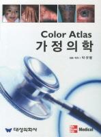 COLOR ATLAS 가정의학