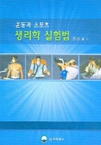 생리학 실험법 (운동과 스포츠)