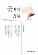굿바이 B형(월간문학시인선 96)