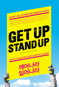 Get up Stand Up(깨어나라 일어나라)