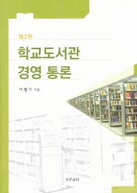 학교도서관 경영통론
