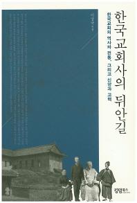 한국 교회사의 뒤안길