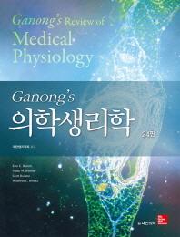 Ganong s 의학생리학