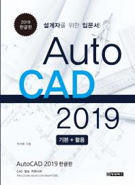 Auto CAD 오토캐드(기본+활용)(한글판)(2019)