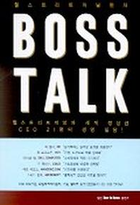 BOSS TALK(보스 토크)