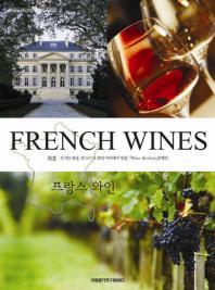 프랑스 와인