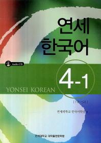 연세 한국어 4-1