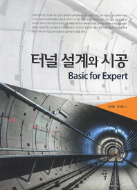터널 설계와 시공