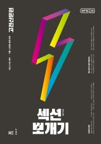 섹션뽀개기 고등 고전산문편(2021)
