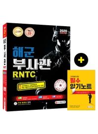 해군 부사관/RNTC (2020)