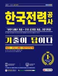 한국전력공사(한전) NCS+전공 5개년 기출복원문제(2021)