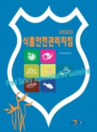 식품안전관리지침(2020)