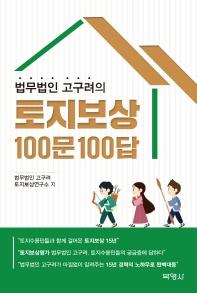 법무법인 고구려의 토지보상 100문 100답