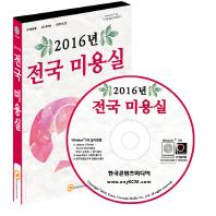 전국 미용실(2016)(CD)