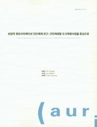 상업적 젠트리피케이션 진단체계 연구: 근린재생형 도시재성사업을 중심으로
