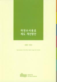 하천수사용료 제도 개선방안(2017)