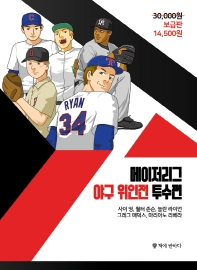 메이저리그 야구 위인전 투수편