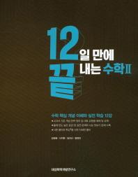 12일 만에 끝내는 고등 수학2(2016)