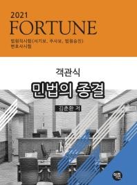 FORTUNE 객관식 민법의 종결(2021)