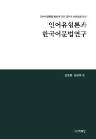 언어유형론과 한국어문법연구