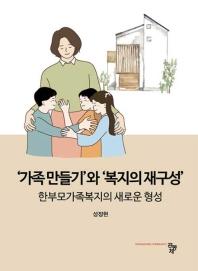 한부모가족복지의 새로운 형성 '가족만들기' 와 '복지의 재구성'