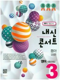 내신콘서트 중학 영어 중3-2 기말고사 기출문제집(동아 김성곤)(2017)