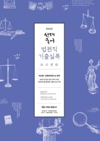 선재국어 법원직 기출실록(2020)