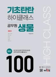 기초탄탄 하이클래스 공무원 생물 테마 100(2022)