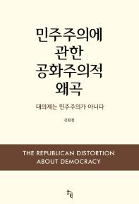 민주주의에 관한 공화주의적 왜곡