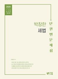 박창한 세법 단원별 문제집(2020)