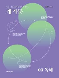 권규호 공무원 국어 개기문. 3: 독해(2021)