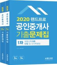 랜드프로 공인중개사 1차 2차 기출문제집 세트(2020)
