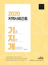 EBS 기지개 지역사회간호 기출지문개념정리(2020)