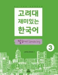 고려대 재미있는 한국어. 3: 말하기