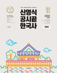 2022 신영식 공시끝 한국사 개념편
