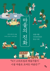 마을의 진화